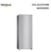 留言折扣優惠價*【Whirlpool 惠而浦】193L直立式冷凍櫃 WUFA930S