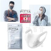 【九元】日本製 顏型密著透氣口罩/白色 可水洗 明星款 PITTA 日本直