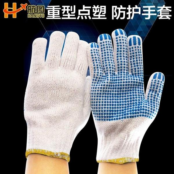 防切割手套 航圖手套勞保耐磨工作點膠浸膠電焊棉紗線防滑防護防割厚款12雙 交換禮物