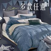 100%精梳純棉雙人加大床包被套四件組-多款任選 台灣製