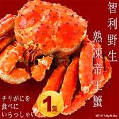 就很肥!皇帝蟹老闆【Snow Land】智利野生極品熟凍帝王蟹 1.4-1.5公斤/隻
