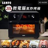 SAMPO聲寶 20L智慧全能微電腦氣炸烤箱 KZ-XA20B