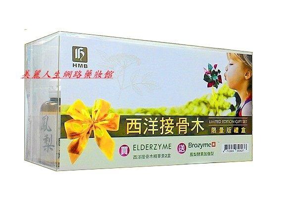 西洋接骨木精華素膠囊80顆*2盒/組(限量加贈30顆鳳梨酵素加強型)