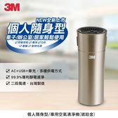 3M 淨呼吸車用/個人隨身型空氣清淨機 FA-C20PT(琥珀金)