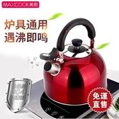 燒水壺304不銹鋼4L升大容量家用自動鳴音鳴笛燃氣電磁爐通用 【快速出貨】