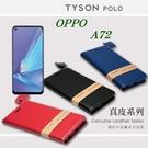 【愛瘋潮】OPPO A72 簡約牛皮書本式皮套 POLO 真皮系列 手機殼 側翻皮套 可站立