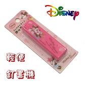 迪士尼 輕巧隨身 訂書機 米奇米妮粉色款 文具 disney  該該貝比日本精品 ☆