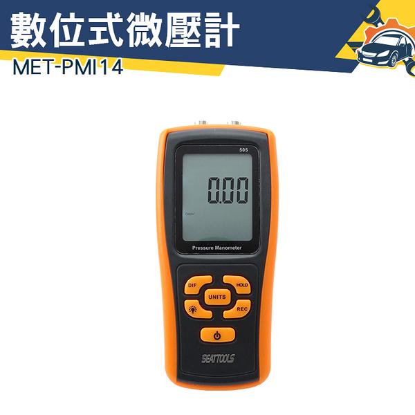 《儀特汽修》 MET-PMI14 天然氣差壓計 壓力表 數位式微壓計 氣壓表 壓力測試儀 微壓力 壓差