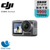 情人節促銷活動2/14止 預購 DJI OSMO Action 運動相機 DJIOSMOAction