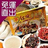 寧記. 紅燒羊肉爐(葷)(1200g/份,共三份)【免運直出】