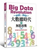 (二手書)大數據時代的無限商機:數字資訊化為你帶來爆炸性的錢景!
