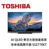 【南紡購物中心】TOSHIBA東芝 AI QLED 東芝火箭炮重低音安卓液晶顯示器 55Z770KT