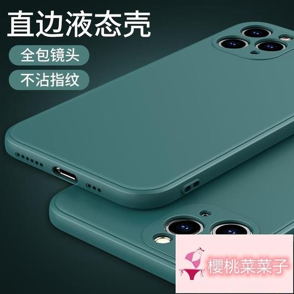 液態硅膠xsmax全包6s/6plus蘋果12手機殼iPhone11Pro【櫻桃菜菜子】