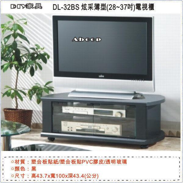 中華批發網-DL-32BS-炫采-薄型(28~37吋)電視櫃