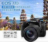 高清長焦照相機Canon/佳能77D(18-135mm)套機單反相機高清數碼旅游相機入門級 igo 免運