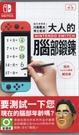 【玩樂小熊】Switch遊戲 NS 腦科學專家 川島隆太博士監修 大人的 SWITCH 腦部鍛鍊 中文版