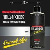 ㊛肥宅情慾網㊝ANAL ANCHOR矽性後庭潤滑液,自慰情趣成人飛機杯M8848
