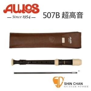 【超高音直笛/英式直笛】【AULOS 507B】 【日本製造】【 附贈長笛套、長笛通條】【507B-E】