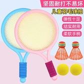 兒童初學羽毛球拍戶外運動休閑玩具網球拍羽毛球室內外親子玩具