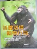 【書寶二手書T2/雜誌期刊_WFT】科學人 博學誌:活靈活現 動物行為