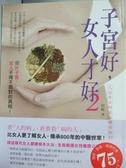【書寶二手書T8/養生_YDO】子宮好,女人才好2-八百年女科是這樣看病的_田原