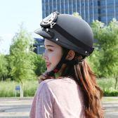 全館88折 機車頭盔女四季通用電瓶車輕便式個性安全帽男哈雷半盔可愛百搭潮品