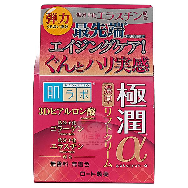 ROHTO 肌研 極潤α抗皺緊實高機能乳霜50g 【小三美日】