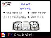 ❤PK廚浴生活館 ❤ 高雄喜特麗 JT-2203S 雙口檯面爐 鑄鐵爐架 穩固不滑動