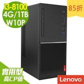 【現貨】Lenovo電腦 V530 i3-8100/4G/1TB/W10P 商用電腦