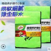 洗車毛巾擦車布專用吸水巾車用