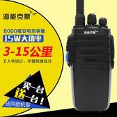 對講機 民用50公里戶外軍工 15w大功率無線調頻手持迷你對講器一對