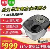 現貨 泡腳機110V 足浴盆恆溫按摩泡腳桶DT-888家用電加熱洗腳盆  YYS 提拉米蘇