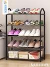 鞋架簡易鞋架家用多層經濟型宿舍鞋櫃門口防塵收納神器省空間小鞋架子 LX 熱賣單品