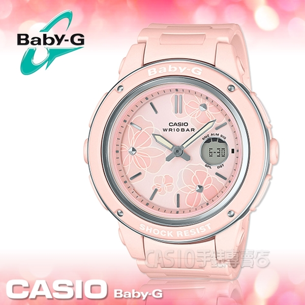 CASIO 手錶專賣店 BABY-G BGA-150FL-4A 酷炫雙顯女錶 櫻花粉 防水100米 BGA-150FL