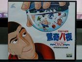 挖寶二手片-V24-008-正版VCD*動畫【驚奇八夜】-亞當山德勒配音