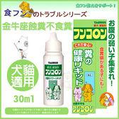 『寵喵樂旗艦店』日本 金牛座 - 蝕糞不食糞 30ml 犬貓用