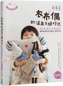 衣布偶的溫柔手縫時光:用T恤、圍巾、手套、襪子簡單改造的手感娃娃X居家小物(全...