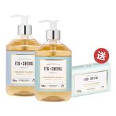 Fer à Cheval 法拉夏 經典馬賽香氛皂液2入組【BG Shop】香氛皂液x2+香氛馬賽皂(隨機)