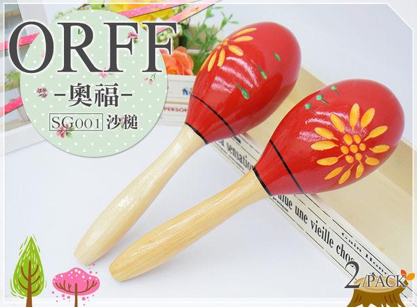 【小麥老師樂器館】木頭沙鈴 木質砂球 手搖鈴 奧福 ORFF (2入) SG001【O72】木質砂球 沙槌 兒童樂器