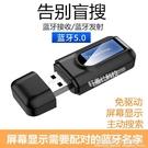 USB藍芽適配器接收發射5.0屏幕顯示音響功放電腦電視無線藍芽耳機 科炫數位