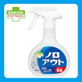 日本SARAYA 除菌噴霧(400ML)日本 Smart Hygiene 神隊友 除菌噴霧