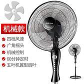 電風扇落地家用宿舍台立式風扇機械靜音搖頭工業電扇定時FA【萬聖節】