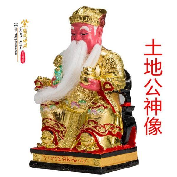 開光樹脂土地公神像彩繪佛像擺件供奉保平安