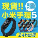 小米手環5 標準版 含運 套裝版 智能手...