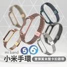 小米手環雙彈簧米蘭卡扣金屬錶帶 小米手環5/6共用 運動手環 錶帶 金屬錶帶 不鏽鋼錶帶 小米 卡扣