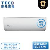 [TECO 東元]6-7坪 GA1系列 精品變頻R32冷媒冷專空調 MS36IC-GA1/MA36IC-GA1