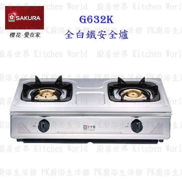 【PK廚浴生活館】 高雄 櫻花牌瓦斯爐 G632K G-632K 雙口全白鐵 台爐 實體店面 可刷卡 G632KS