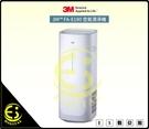 ES數位 3M 倍淨型空氣清淨機 FA-E180 E180 清淨器 淨化器 雙重濾網 更換濾網提醒 6-14坪