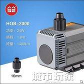 潛水泵 森森HQB-2000多功能潛水泵魚缸魚池抽水泵HQB-2500水陸兩用泵24W JD 下標免運
