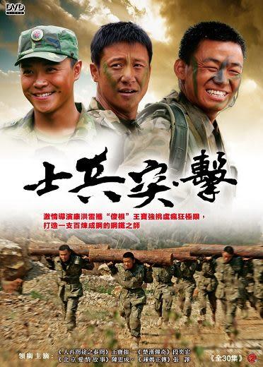 士兵突擊 DVD ( 王寶強/陳思成/張譯/段奕宏/邢佳棟/張國強 )